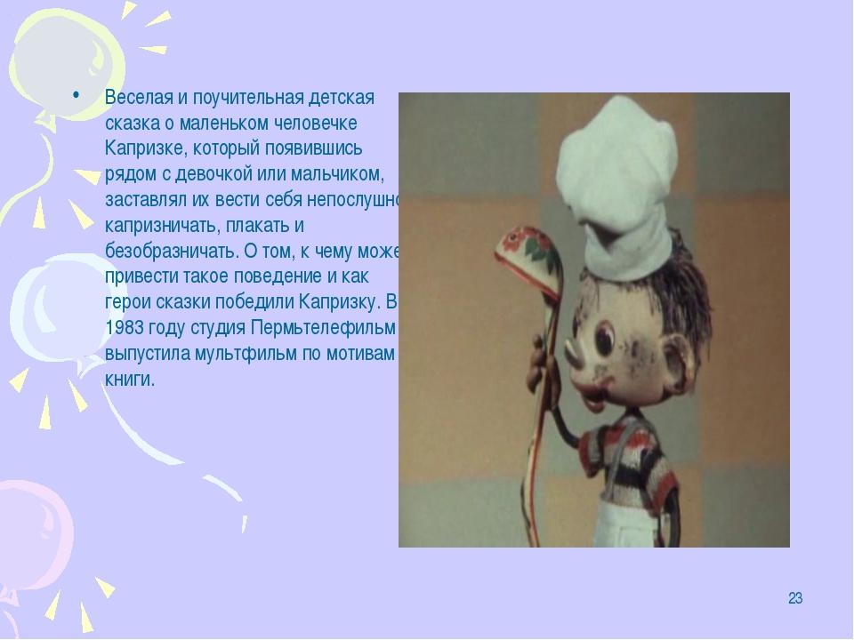 * Веселая и поучительная детская сказка о маленьком человечке Капризке, котор...