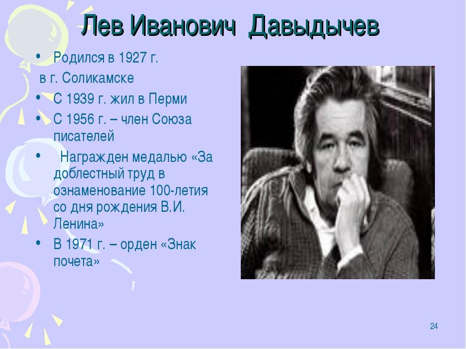 * Лев Иванович Давыдычев Родился в 1927 г. в г. Соликамске С 1939 г. жил в Пе...