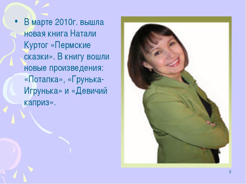 * В марте 2010г. вышла новая книга Натали Куртог «Пермские сказки». В книгу в...