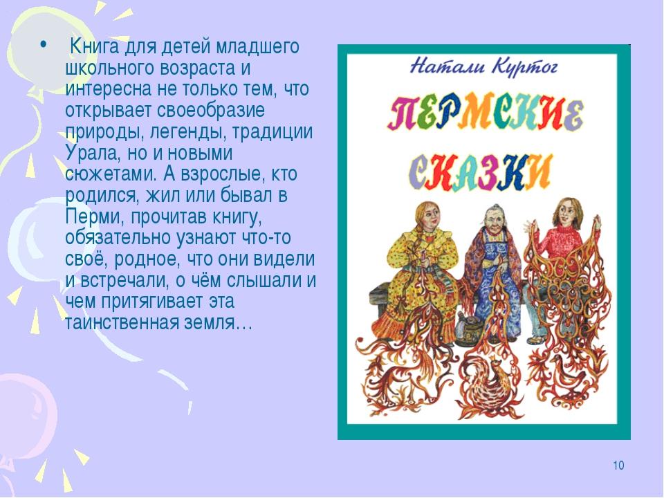 * Книга для детей младшего школьного возраста и интересна не только тем, что...