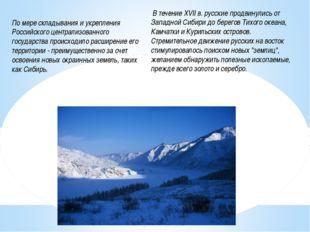 По мере складывания и укрепления Российского централизованного государства пр