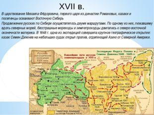 Продвижение русских по Сибири осуществлялось двумя маршрутами. По одному из н