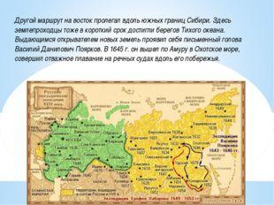 Другой маршрут на восток пролегал вдоль южных границ Сибири. Здесь землепрохо