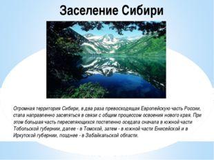 Огромная территория Сибири, в два раза превосходящая Европейскую часть России