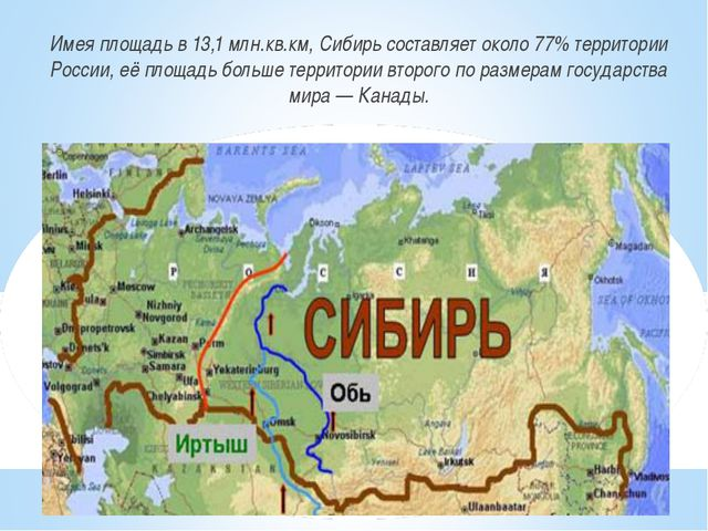 Имея площадь в 13,1 млн.кв.км, Сибирь составляет около 77% территории России,...