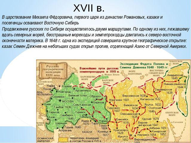 Продвижение русских по Сибири осуществлялось двумя маршрутами. По одному из н...