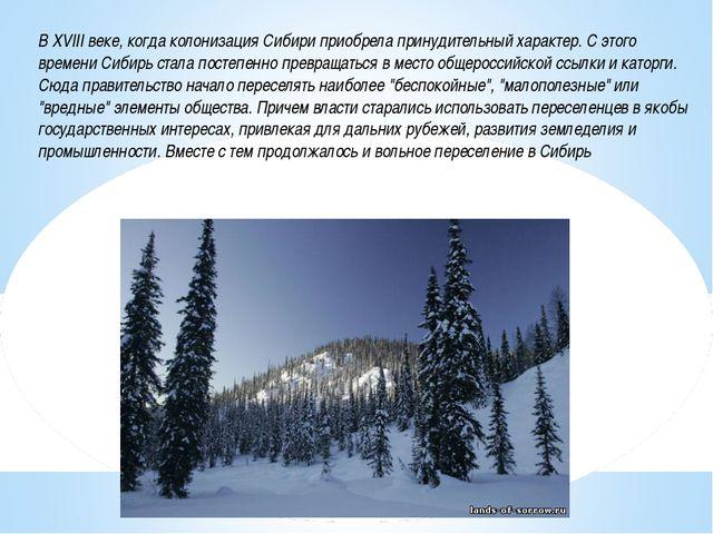 В XVIII веке, когда колонизация Сибири приобрела принудительный характер. С э...