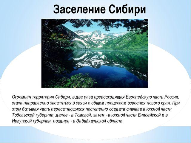 Огромная территория Сибири, в два раза превосходящая Европейскую часть России...