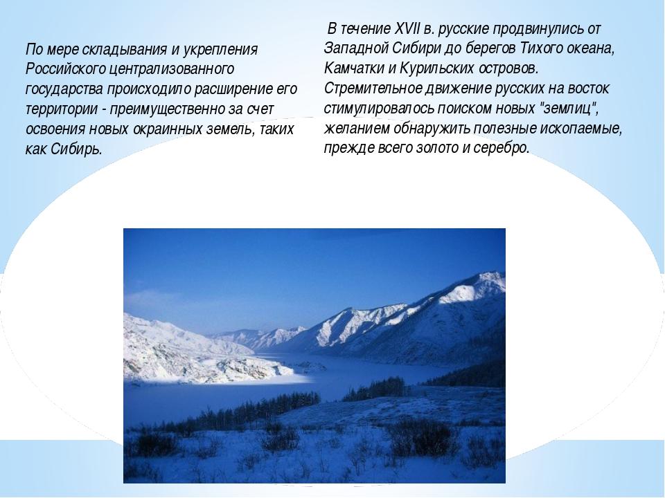 По мере складывания и укрепления Российского централизованного государства пр...