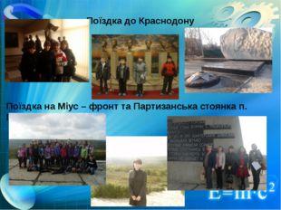 Поїздка до Краснодону Поїздка на Міус – фронт та Партизанська стоянка п. Іван