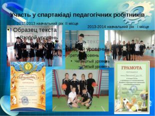 Участь у спартакіаді педагогічних робітників 2012-2013 навчальний рік ІІ місц