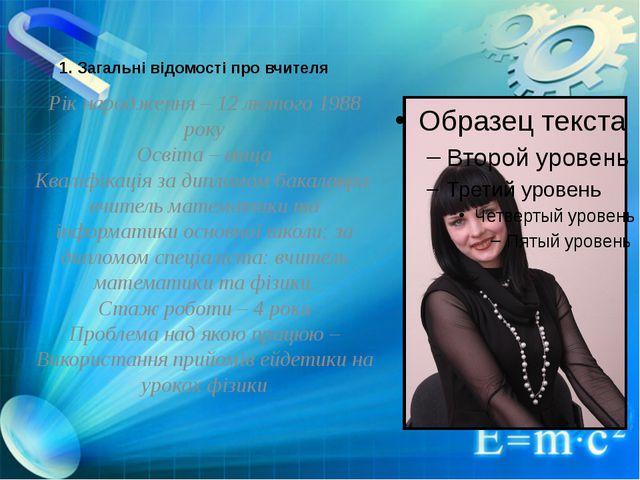 Рік народження – 12 лютого 1988 року Освіта – вища Кваліфікація за дипломом б...
