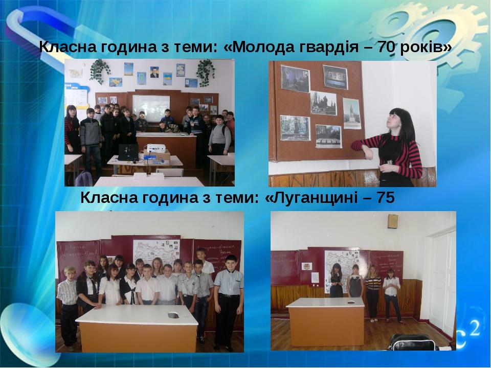 Класна година з теми: «Молода гвардія – 70 років» Класна година з теми: «Луга...
