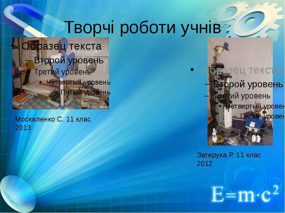 Творчі роботи учнів Затеруха Р. 11 клас 2012 Москаленко С. 11 клас 2013