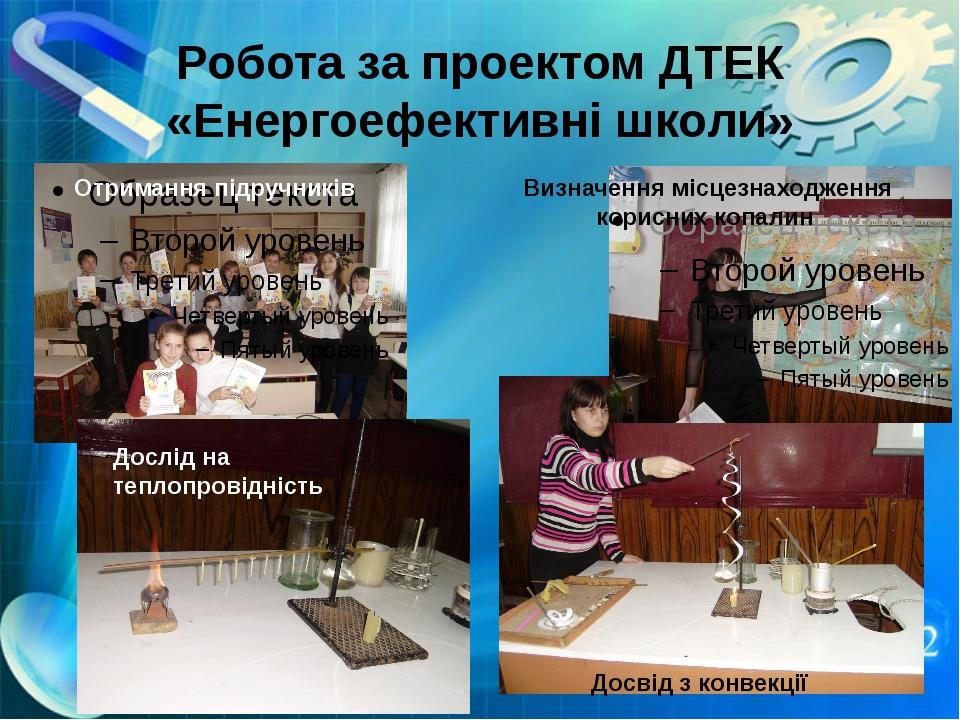 Робота за проектом ДТЕК «Енергоефективні школи» Отримання підручників Дослід...