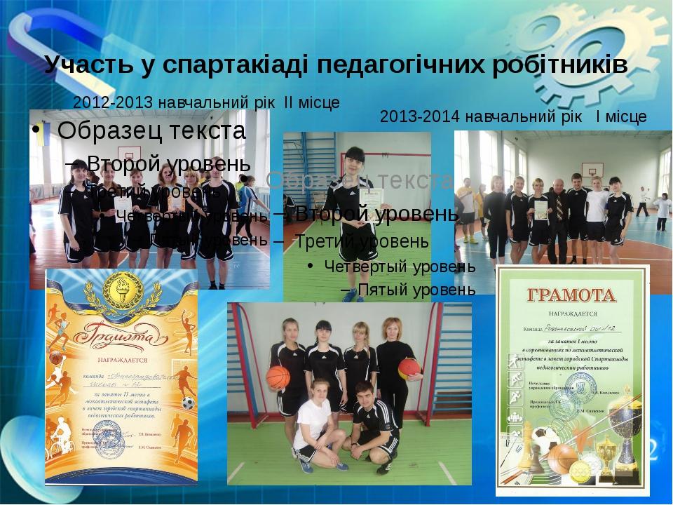 Участь у спартакіаді педагогічних робітників 2012-2013 навчальний рік ІІ місц...