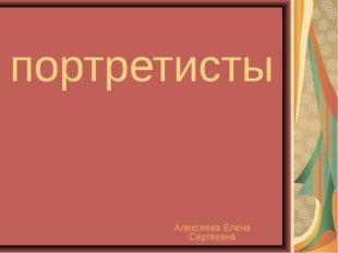 портретисты Алексеева Елена Сергеевна