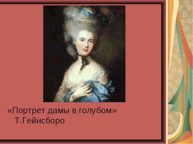«Портрет дамы в голубом» Т.Гейнсборо