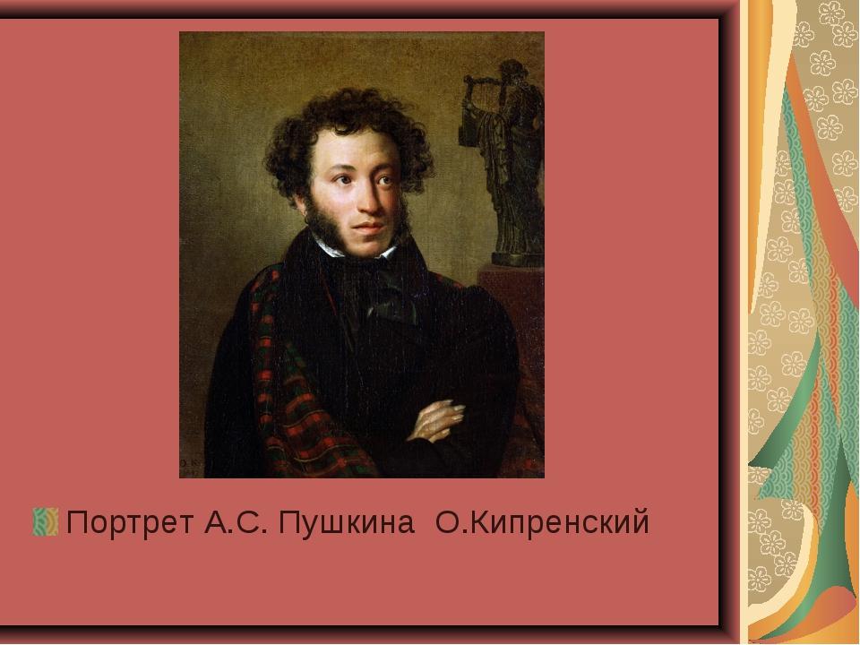 Портрет А.С. Пушкина О.Кипренский