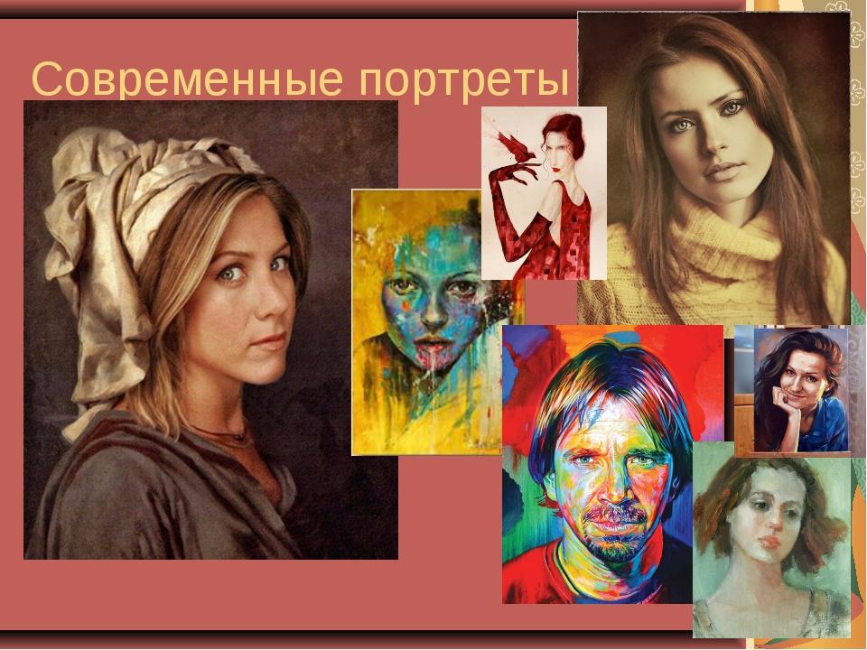 Современные портреты