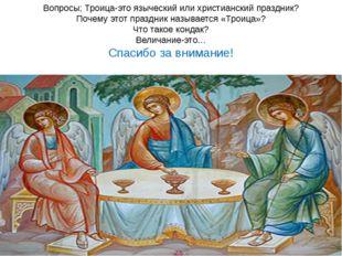 Вопросы; Троица-это языческий или христианский праздник? Почему этот праздник