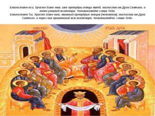Благословен еси, Христе Боже наш, иже премудры ловцы явлей, ниспослав им Духа