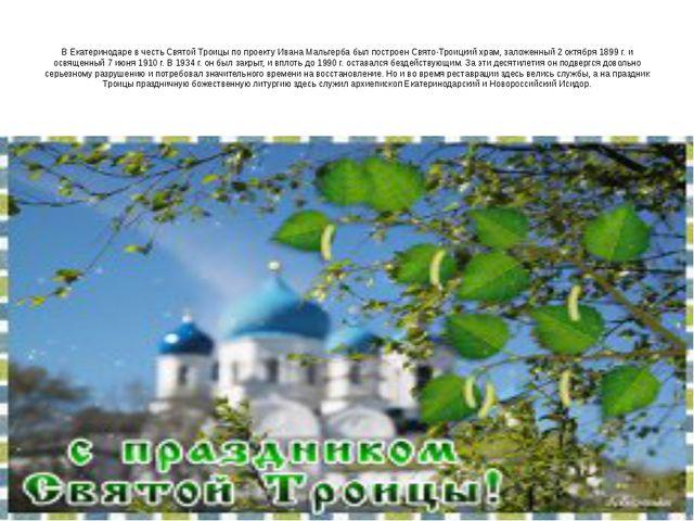 В Екатеринодаре в честь Святой Троицы по проекту Ивана Мальгерба был построен...