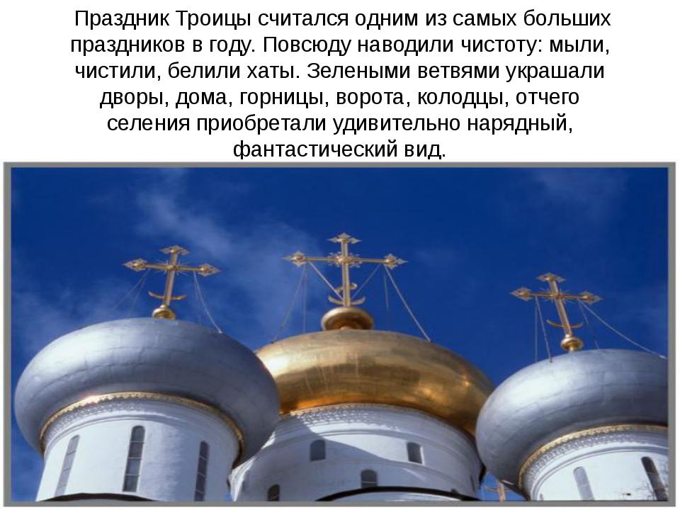 Праздник Троицы считался одним из самых больших праздников в году. Повсюду н...