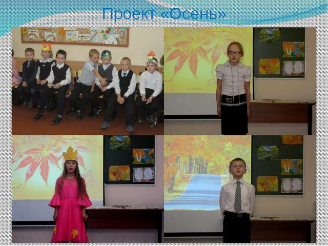 Проект «Осень»