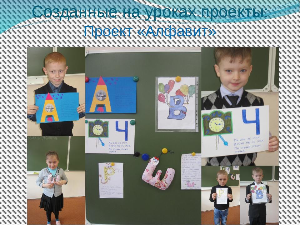 Созданные на уроках проекты: Проект «Алфавит»