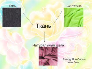 Ткань Бязь Синтетика Натуральный шелк Вывод: Я выбираю ткань бязь