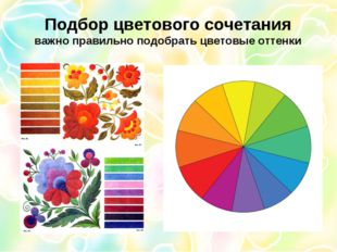 Подбор цветового сочетания важно правильно подобрать цветовые оттенки