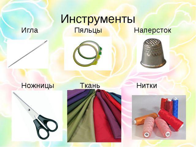 Инструменты Игла Пяльцы Наперсток Ножницы Ткань Нитки