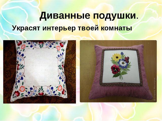 Диванные подушки. Украсят интерьер твоей комнаты