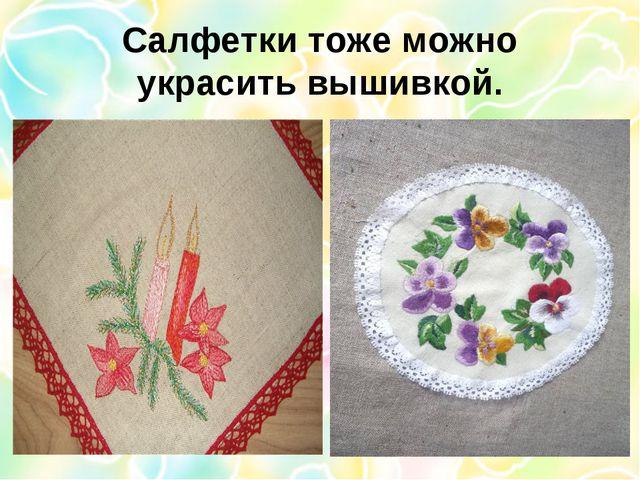 Салфетки тоже можно украсить вышивкой.