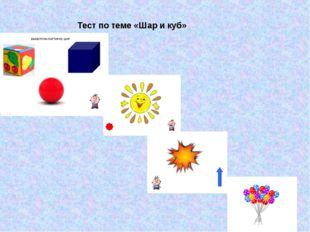 Тест по теме «Шар и куб»