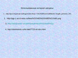 Использованные интернет-ресурсы: 1. http://go2.imgsmail.ru/imgpreview?key=726