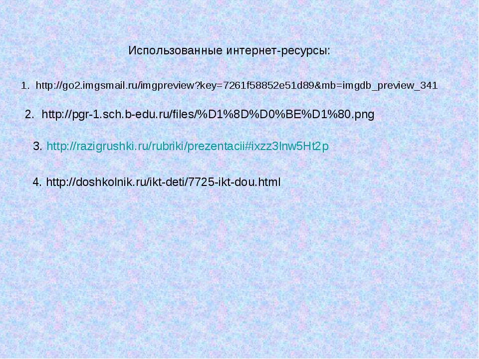 Использованные интернет-ресурсы: 1. http://go2.imgsmail.ru/imgpreview?key=726...
