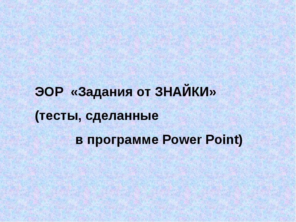 ЭОР «Задания от ЗНАЙКИ» (тесты, сделанные в программе Power Point)