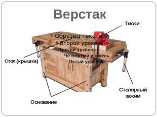 Верстак Основание Стол (крышка) Тиски Столярный зажим