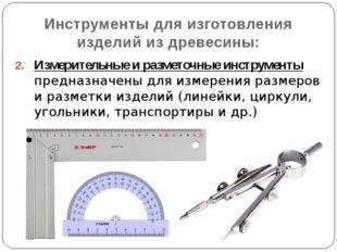 Измерительные и разметочные инструменты предназначены для измерения размеров