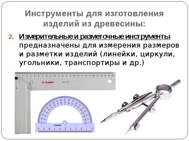 Измерительные и разметочные инструменты предназначены для измерения размеров...