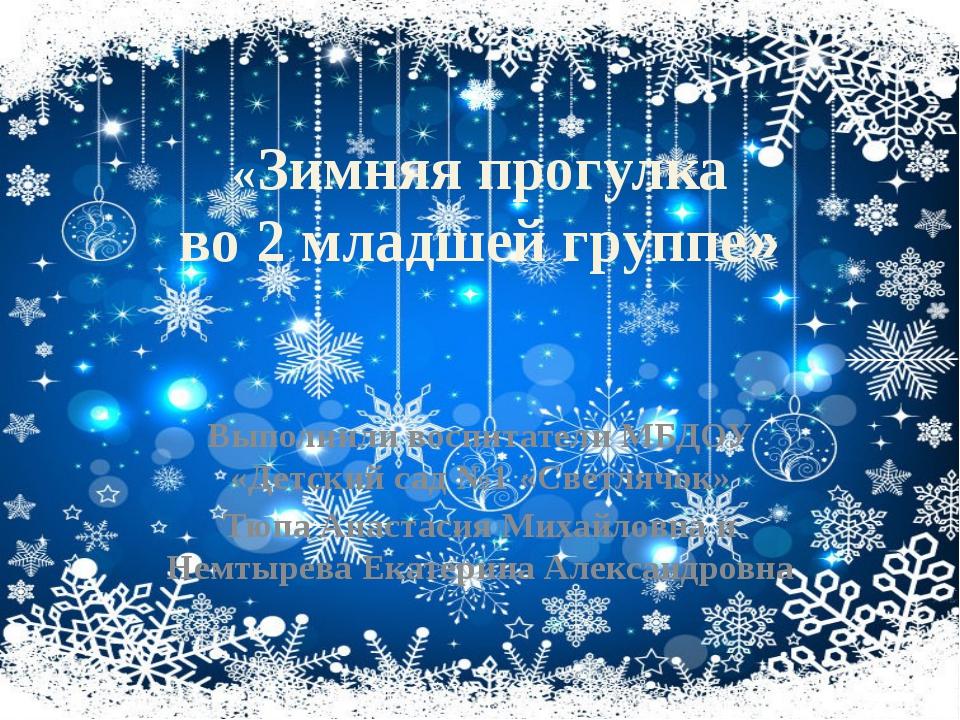 «Зимняя прогулка во 2 младшей группе» Выполнили воспитатели МБДОУ «Детский са...