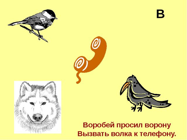 Воробей просил ворону Вызвать волка к телефону. В