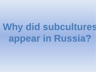Why did subcultures appear in Russia?