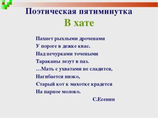 Поэтическая пятиминутка В хате Пахнет рыхлыми дроченами У пороге в дежке квас