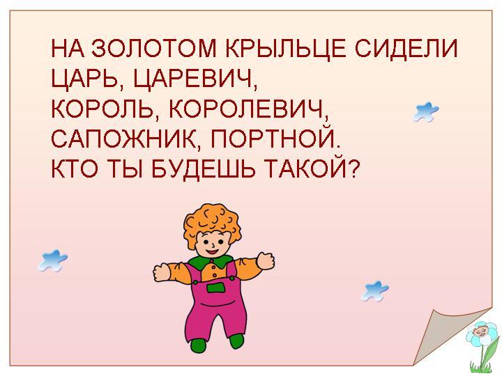 C:\Documents and Settings\user\Мои документы\Мои рисунки\0009-009-Na-zolotom-kryltse-sideli-tsar-tsarevich-korol-korolevich-sapozhnik.jpg