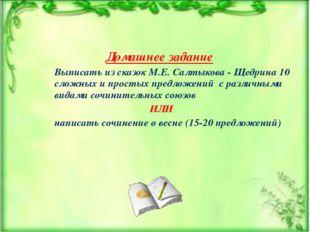 Домашнее задание Выписать из сказок М.Е. Салтыкова - Щедрина 10 сложных и про