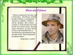 Николай Рубцов.  Стихи пытался писать еще в детстве. Особенно люблю темы род