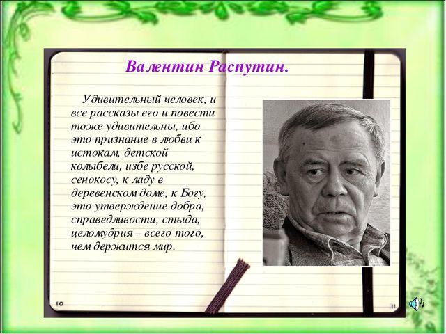 Валентин Распутин. Удивительный человек, и все рассказы его и повести тоже уд...